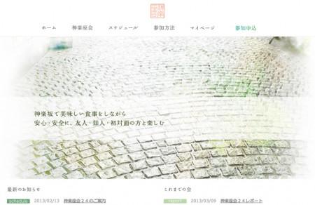 community_kagurazakai