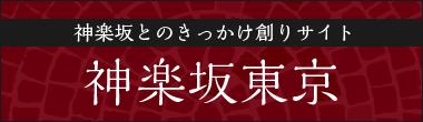 神楽坂東京