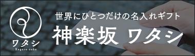 神楽坂ワタシ